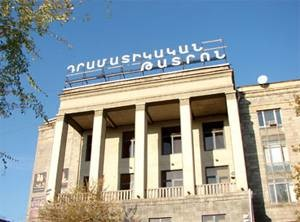 H. Ghaplanyan Drama Theatre