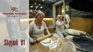 Yerevan Tavern